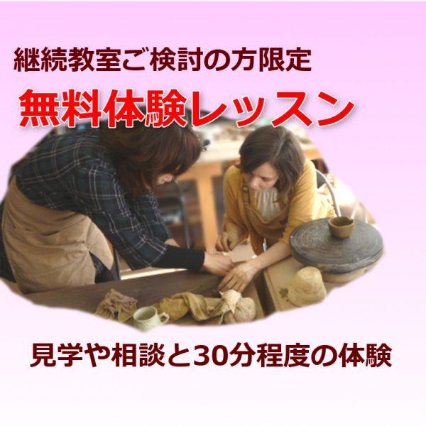 陶芸教室へ入会をご検討の方へ…無料レッスン