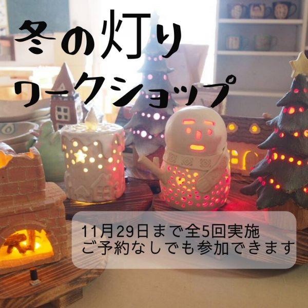 冬の灯りワークショップ(手造り陶芸)