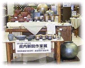 2005年宮城県内陶芸作家展を開催
